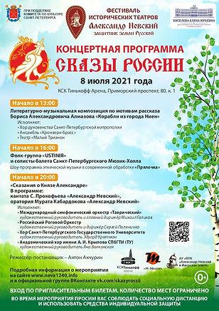Афиша Сказы России 8 июля 2021 г..jpg