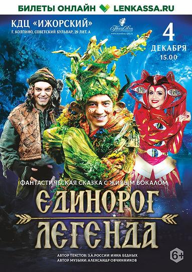 Kolpino-Edinorog-Legenda-2021-12-04-30120156.jpg