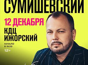 Kolpino-Yaroslav-Sumishevskiy-2021-12-12-16214905.jpg