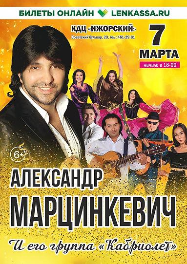 концерт А.Марцинкевич 07.03.21.jpg