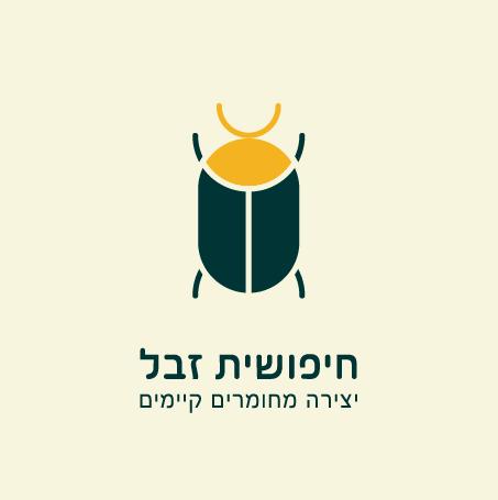חיפושית זבל