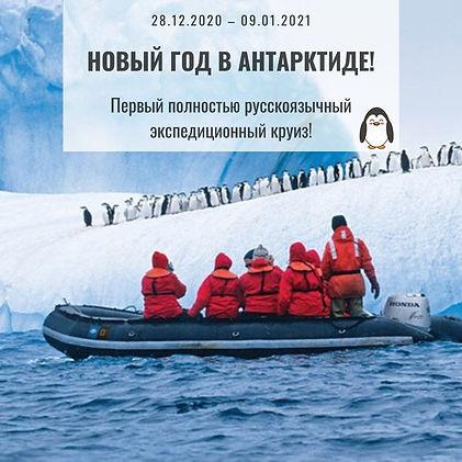 НГ в Антарктиде.jpg