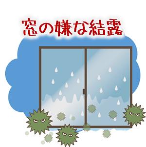 窓の嫌な結露.png