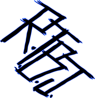 RTBJ-logo[blackfill-blueline].png
