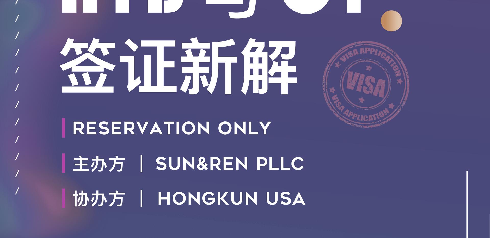 H1B & O1 visa event flyer