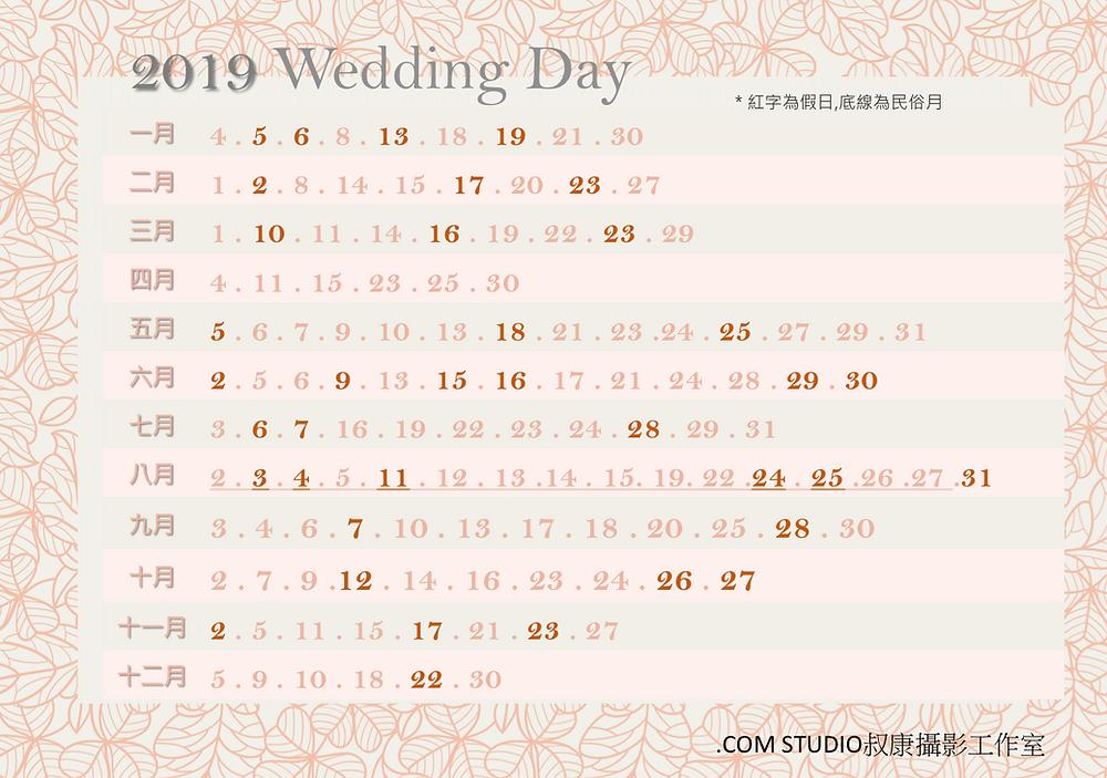 2019結婚 宜嫁娶 好日子|叔康攝影
