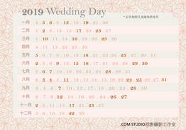 2019 婚禮好日子 婚禮準備大小事