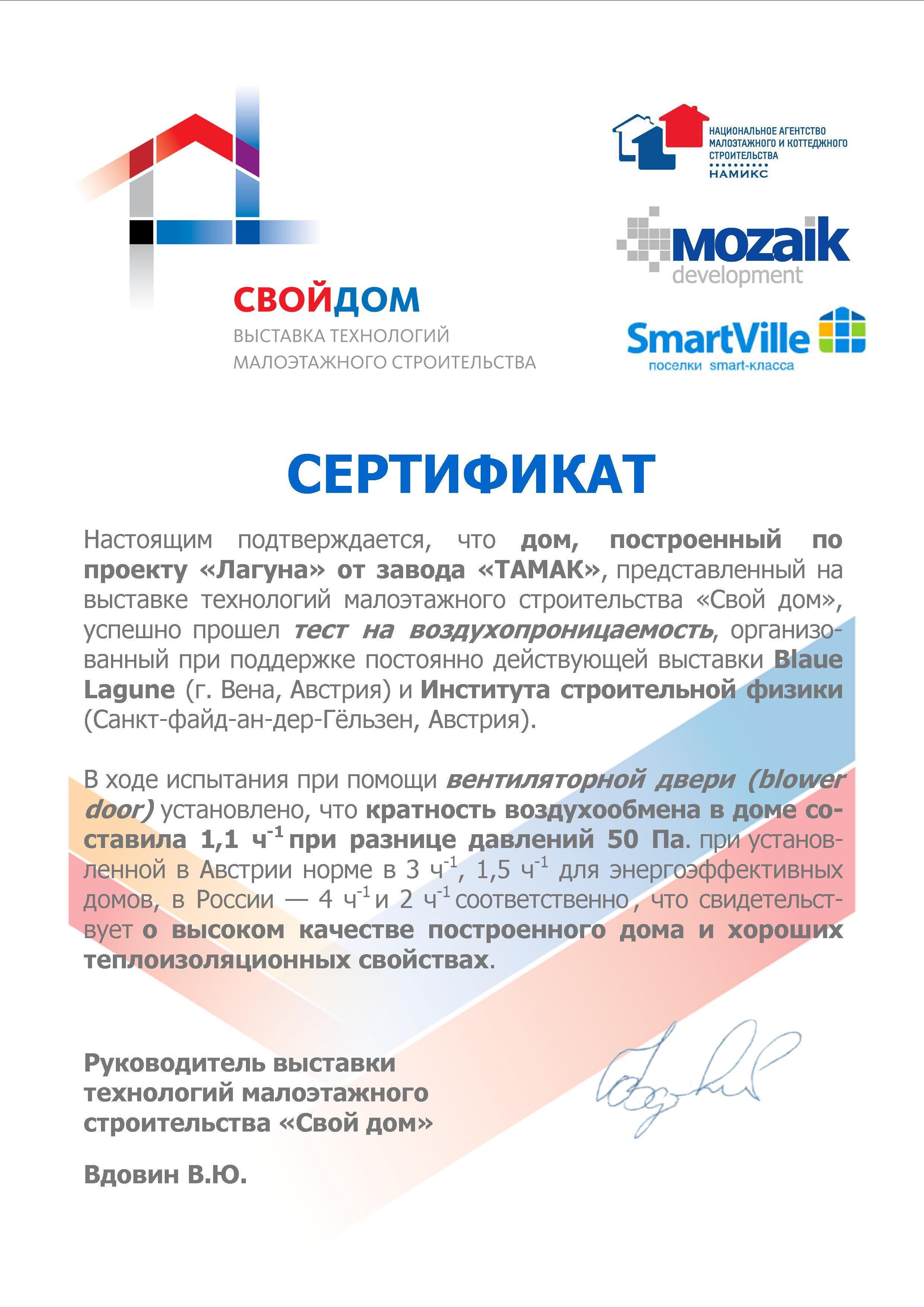 Certificatul etanșeității construcț.