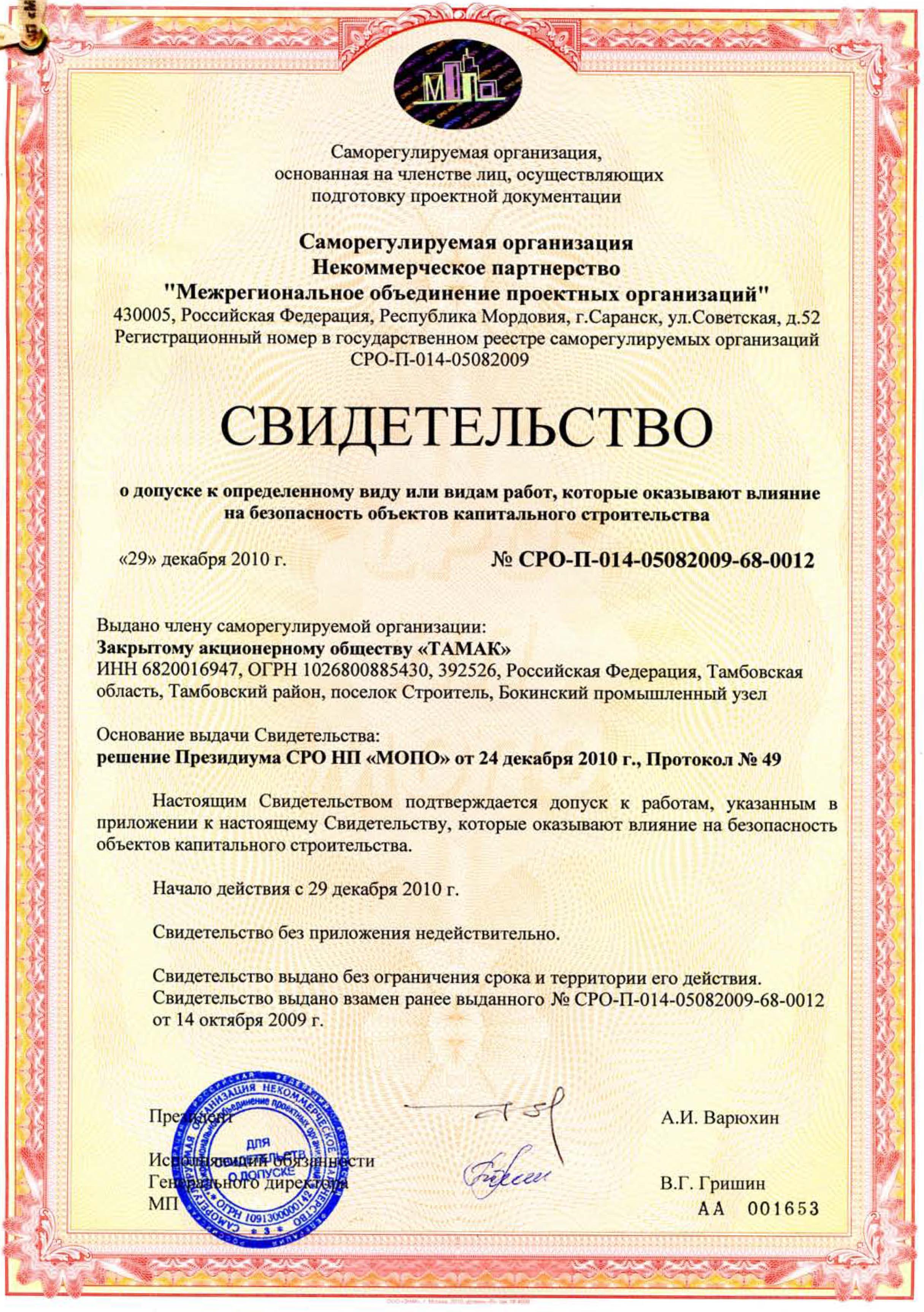 Certif. admitere la proiectare
