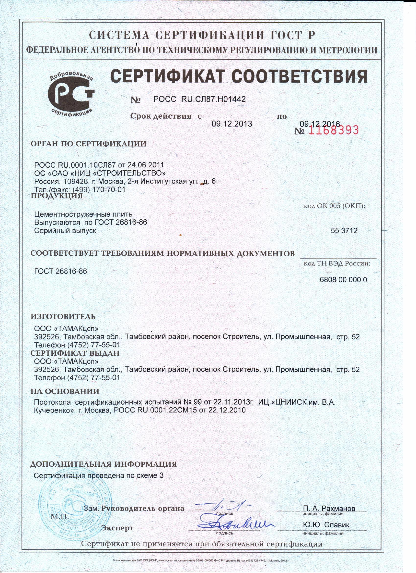 Certificat de conformitate Rusia