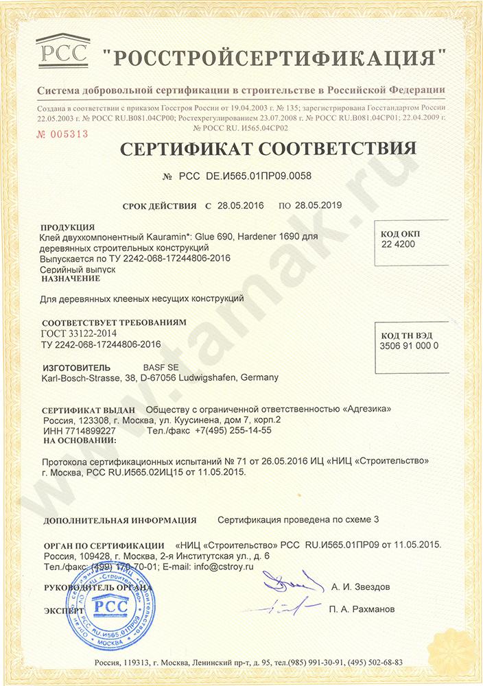 Certif. conform. adeziv
