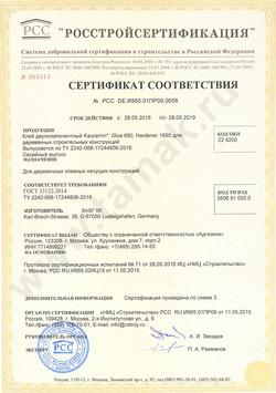 Сертификат соотв. на клей двухк.