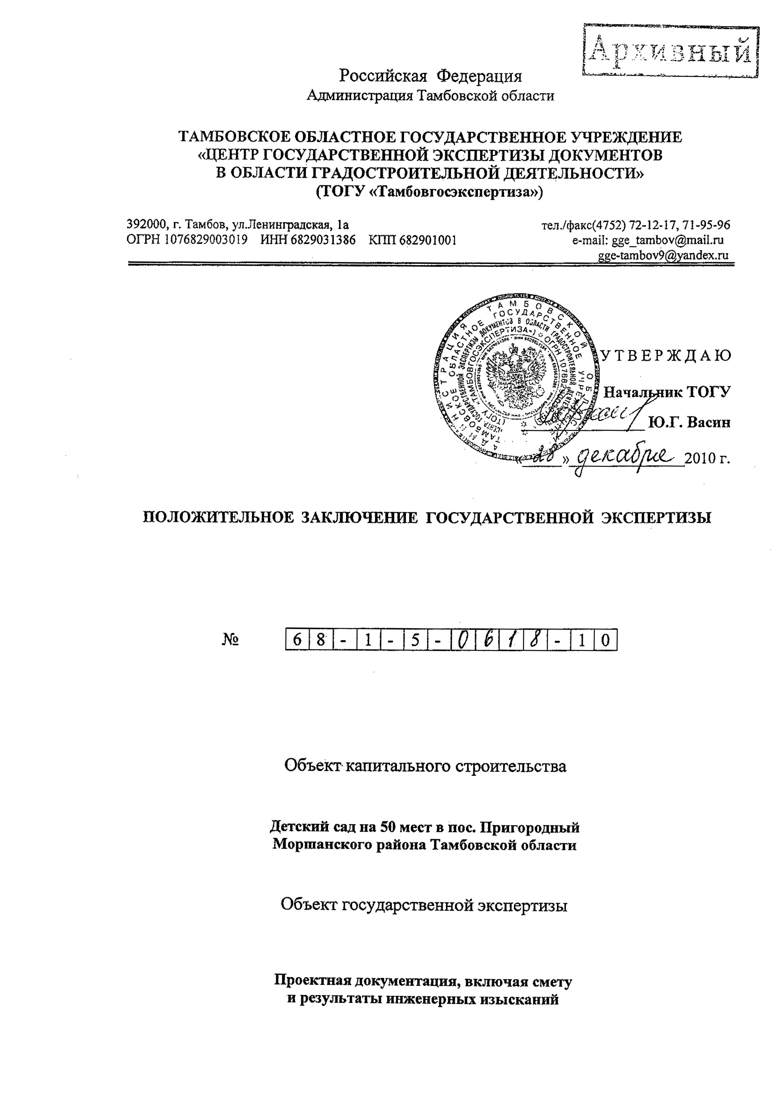 Concluzia expertizei de stat, Rusia
