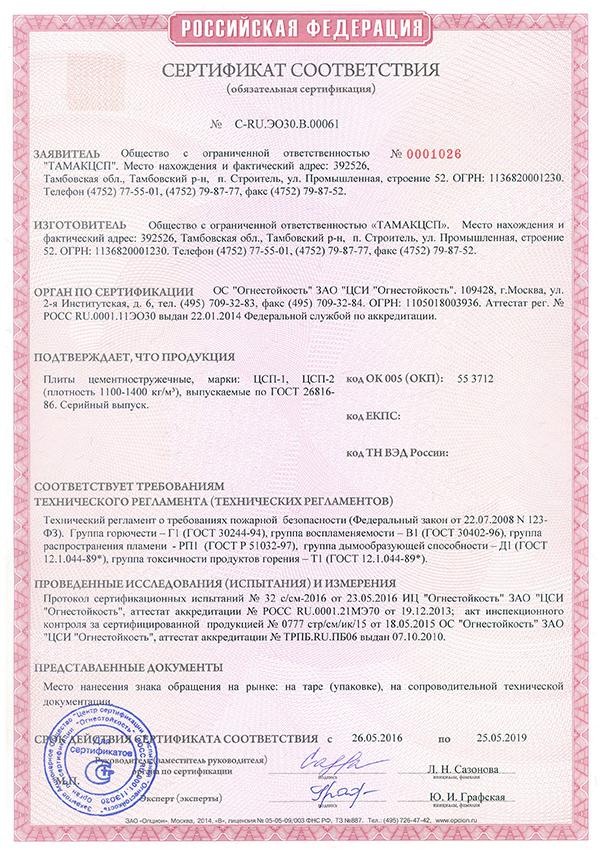 Certificatul de siguranță la foc