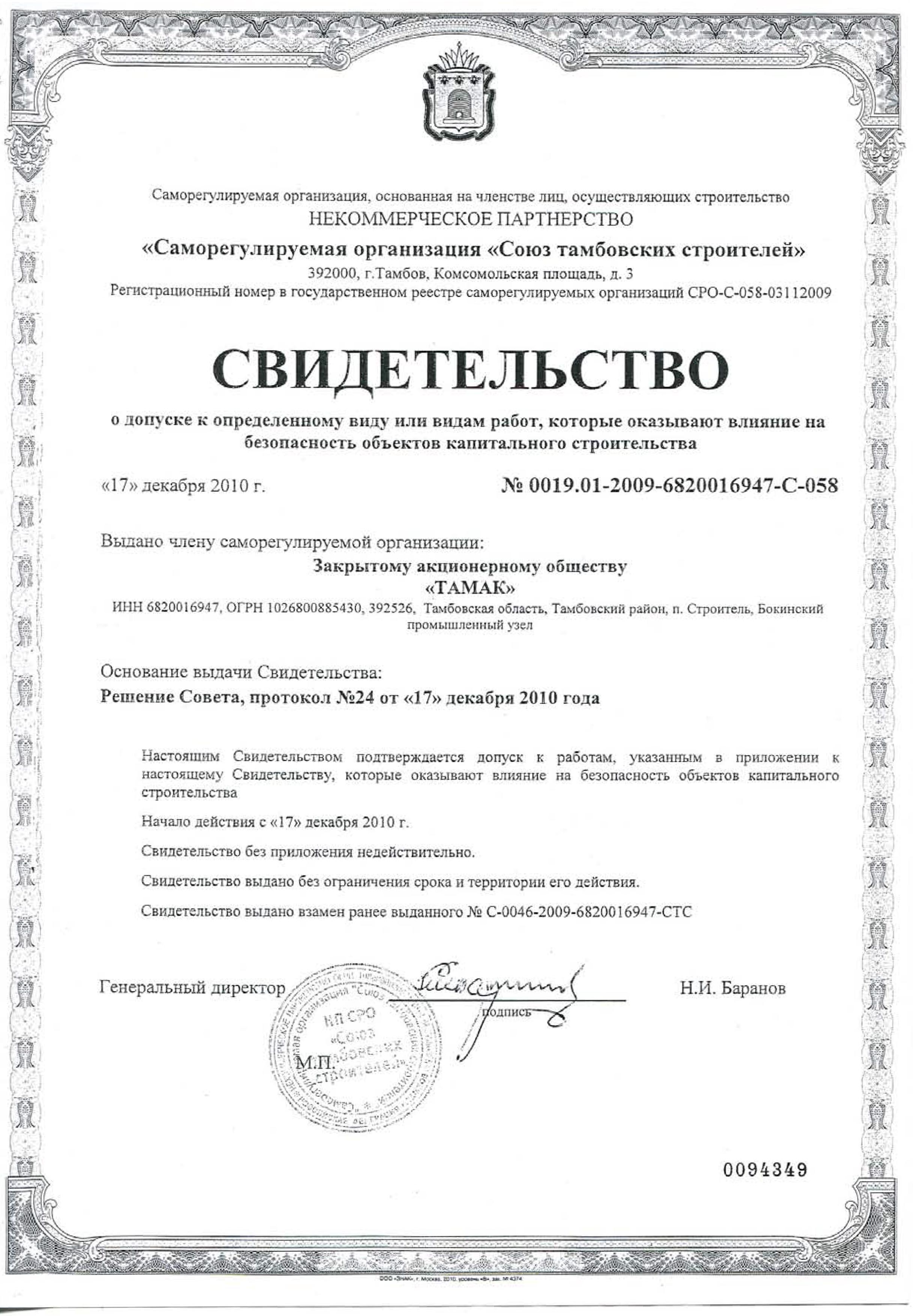 Certif. admitere constr. clădiri
