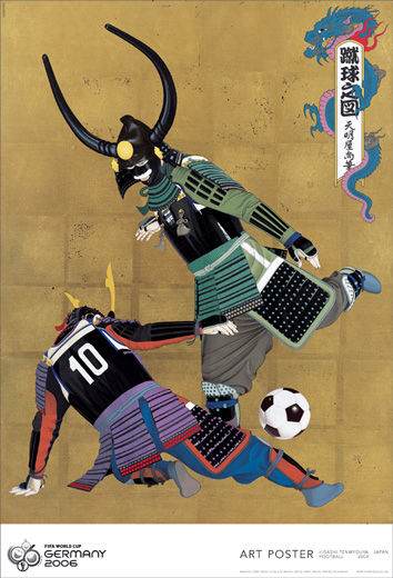 Hisashi Tenmyouya Poster 2006.jpg