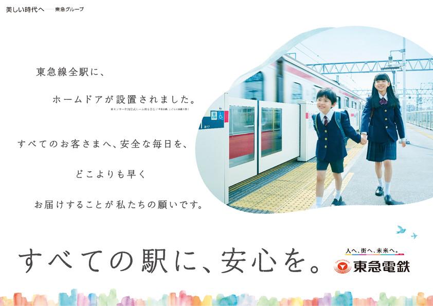 G_tokyu_アートボード 1.jpg