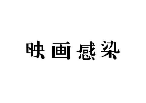 E_映画感染-06.jpg