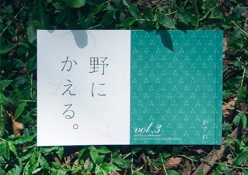 E_かぐれ_vol3-41.jpg