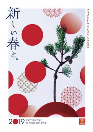 AoyamaFlowerMarket New Year