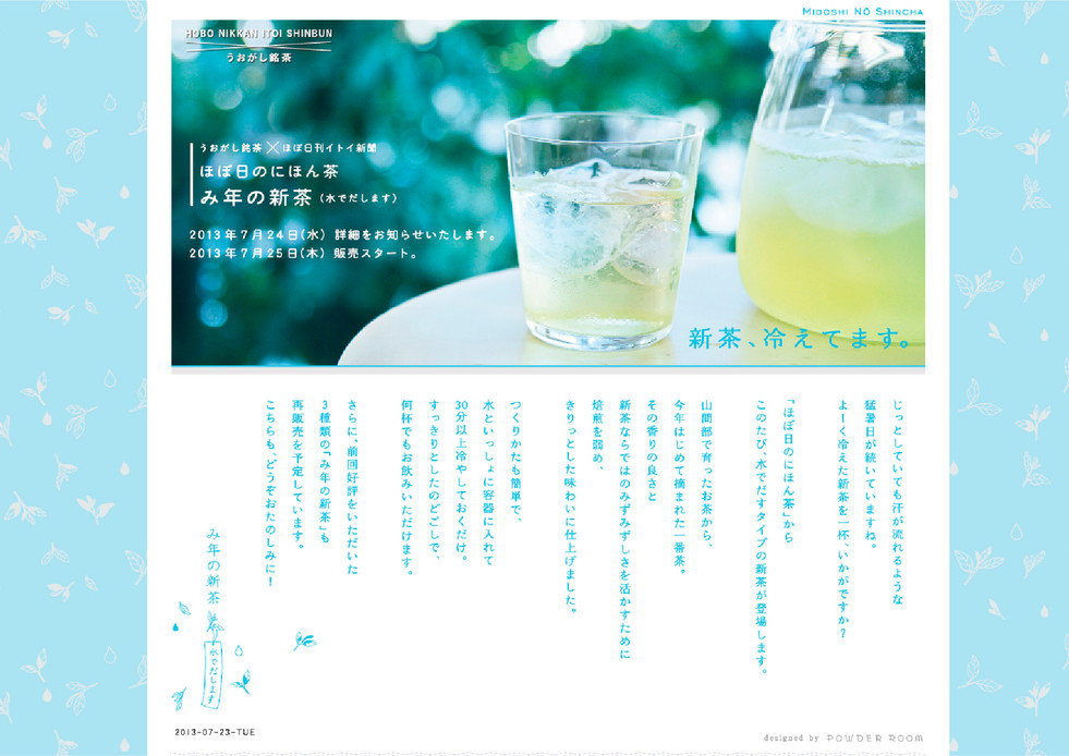 P_ほぼ日-12.jpg
