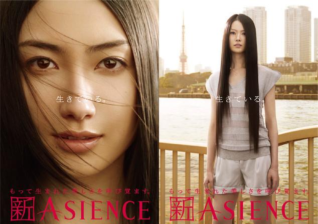 ASIENCE_-03.jpg