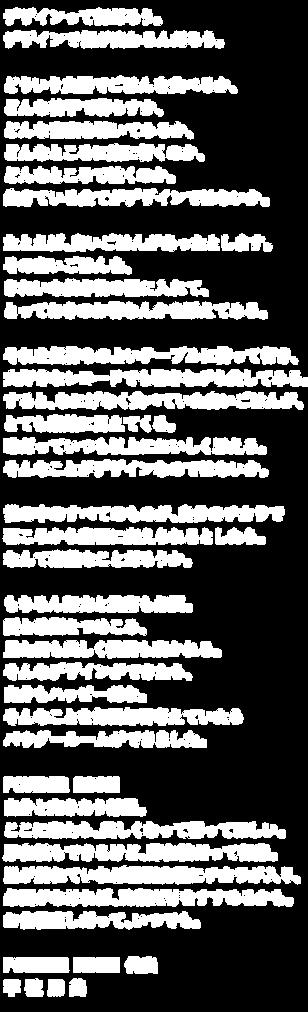 コンセプト本文190522.png