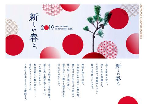 AoyamaFlowerMarket-05.jpg