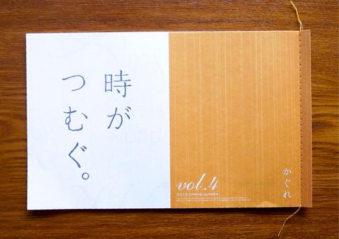 E_かぐれ_vol4-71.jpg