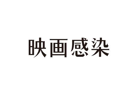 E_映画感染-05.jpg