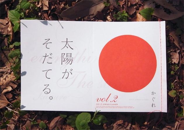 E_かぐれ_vol2-21.jpg