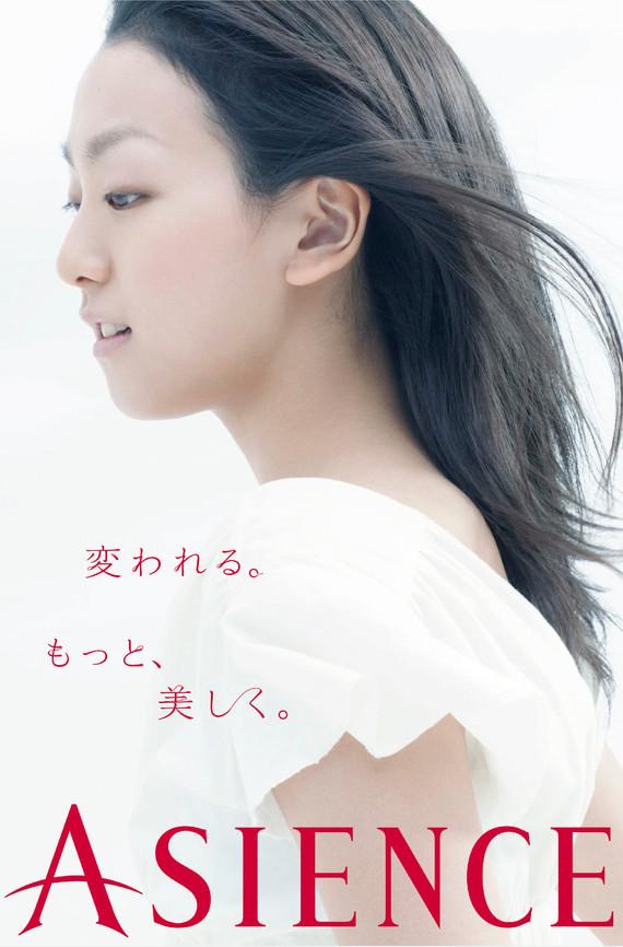 花王ASIENCE