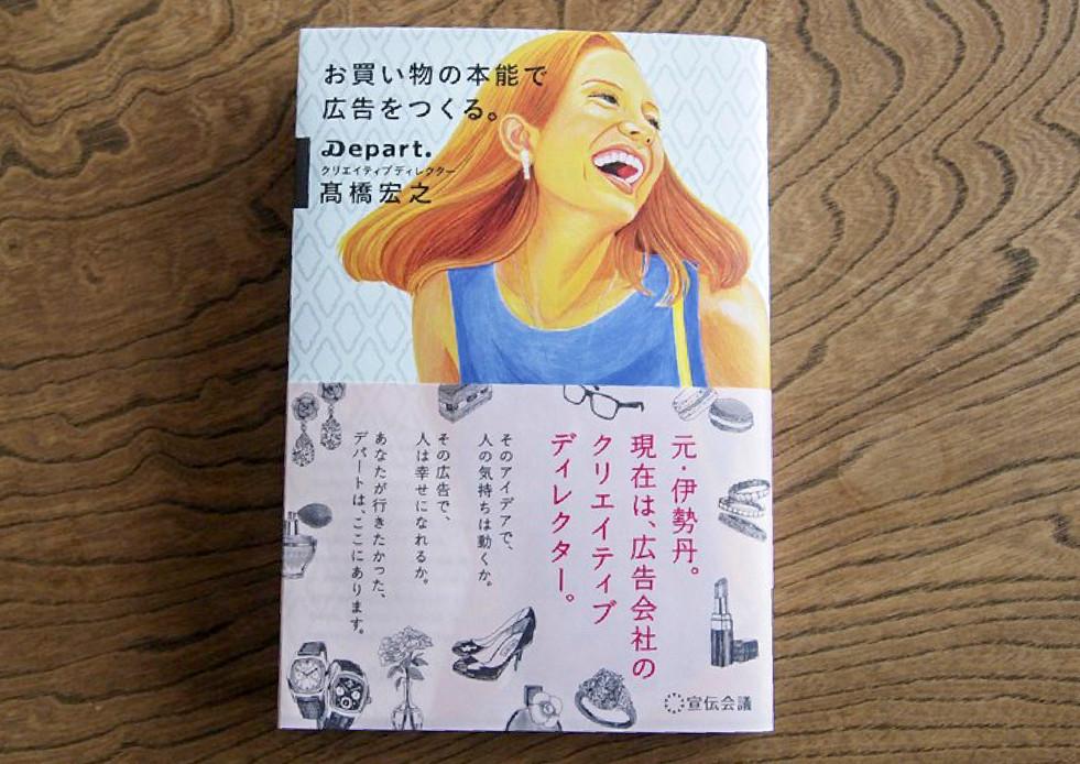 E_Depart書籍850×600_アートボード 1.jpg