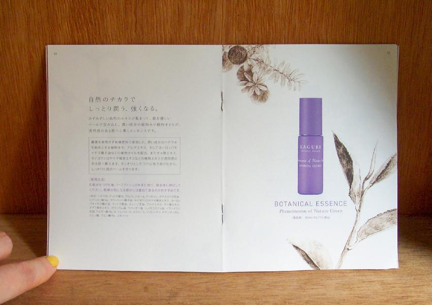 E_かぐれ化粧品-17.jpg