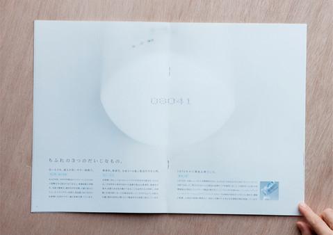 E_ちふれ-04.jpg