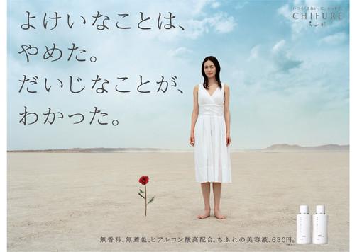 G_chifure-02.jpg