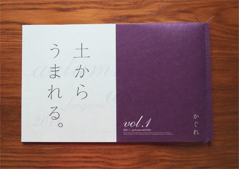 E_かぐれ_vol1_-01.jpg