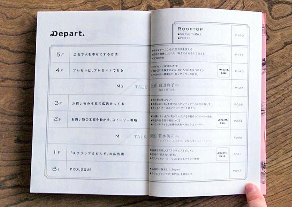 E_Depart書籍850×600-03.jpg