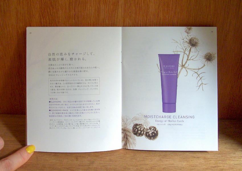 E_かぐれ化粧品-16.jpg