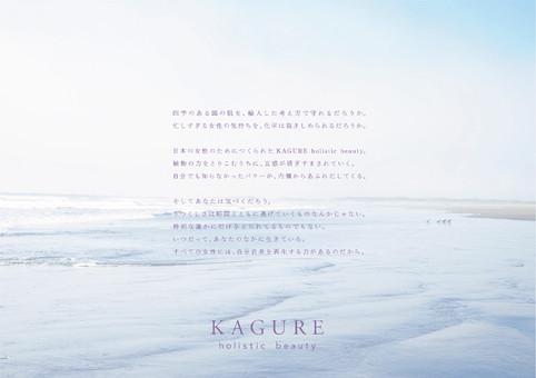 G_かぐれholistic_-03.jpg