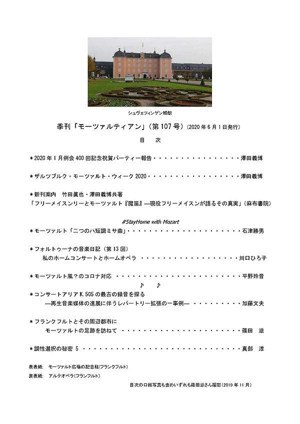 20年5月29日表紙③ 第107号目次.jpg