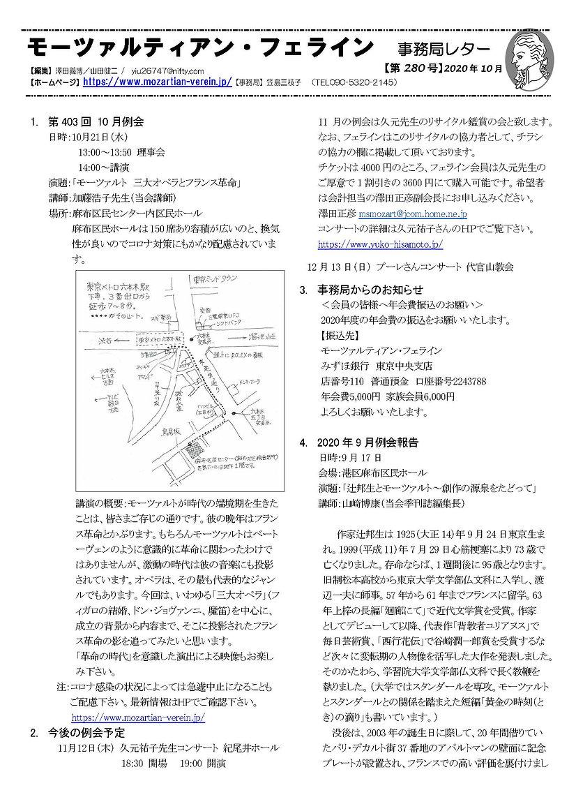 フェライン:レター2020.10_ページ_1.jpg
