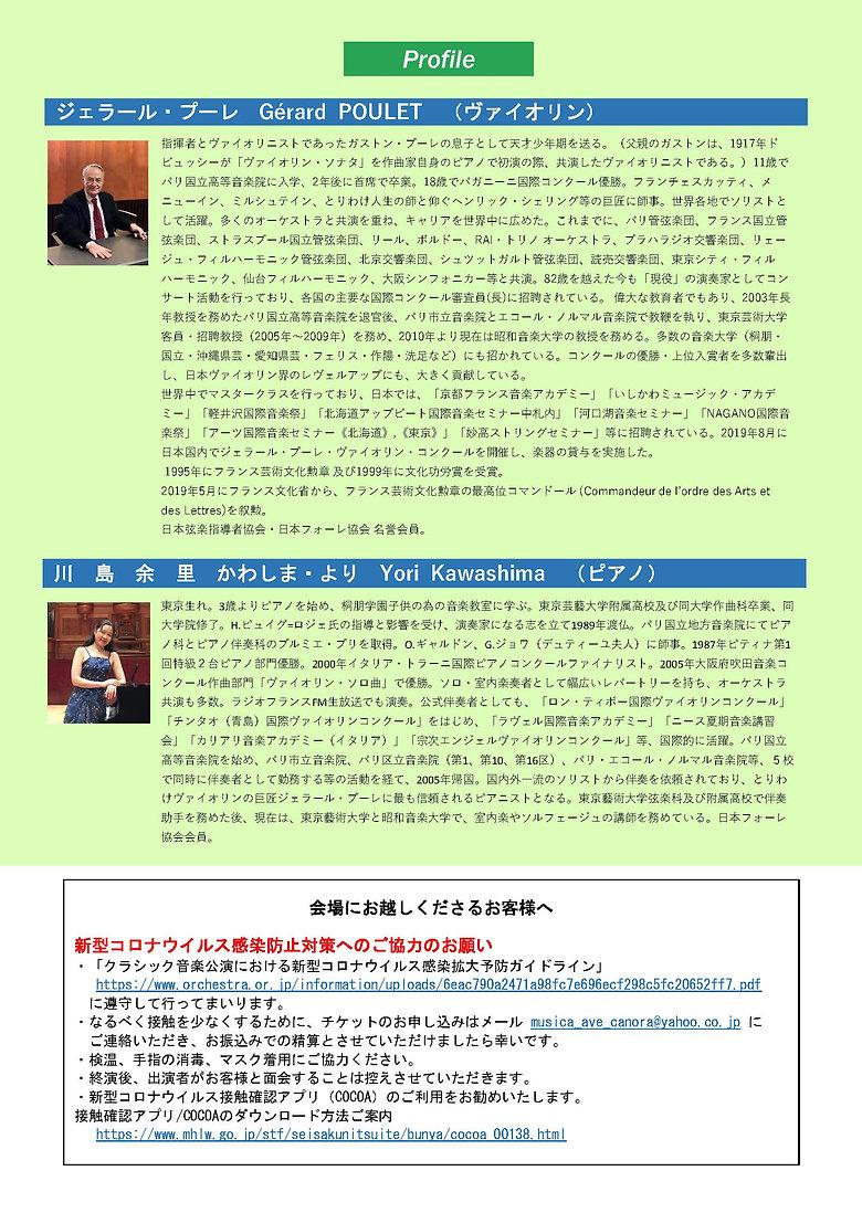 ジェラール・プーレ演奏会チラシ アクセア加工_ページ_2.jpg