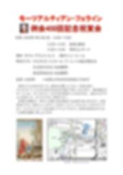 400回記念例会最終版_page-0001.jpg