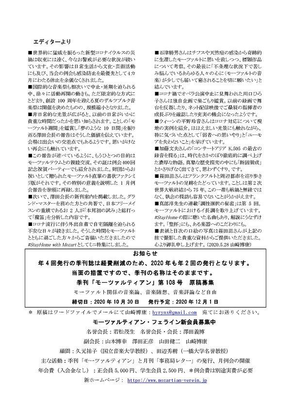 20年5月29日表紙④第107号エディターより.jpg