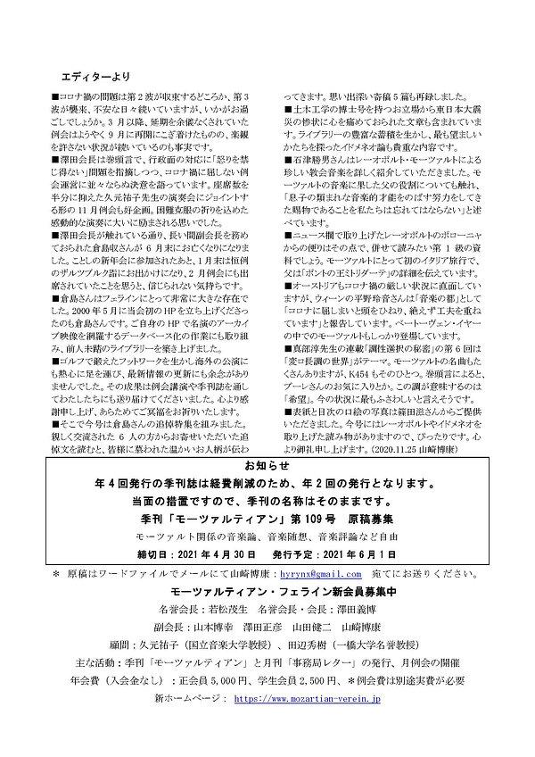 20年11月22日表紙④第108号エディターより.pdf.jpg