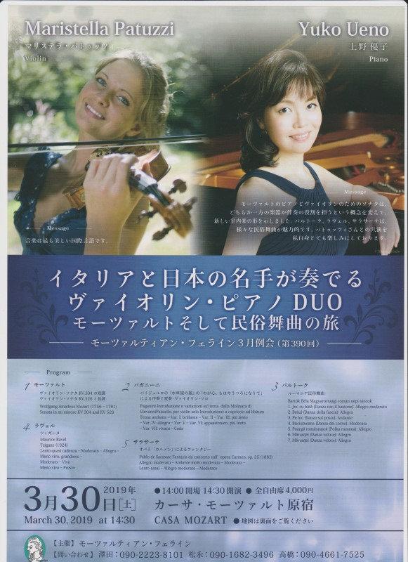 上野さんとマリステラ パッツイさん.jpg
