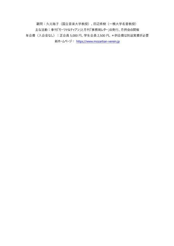 21年5月22日④第109号エディターより-page2.jpeg