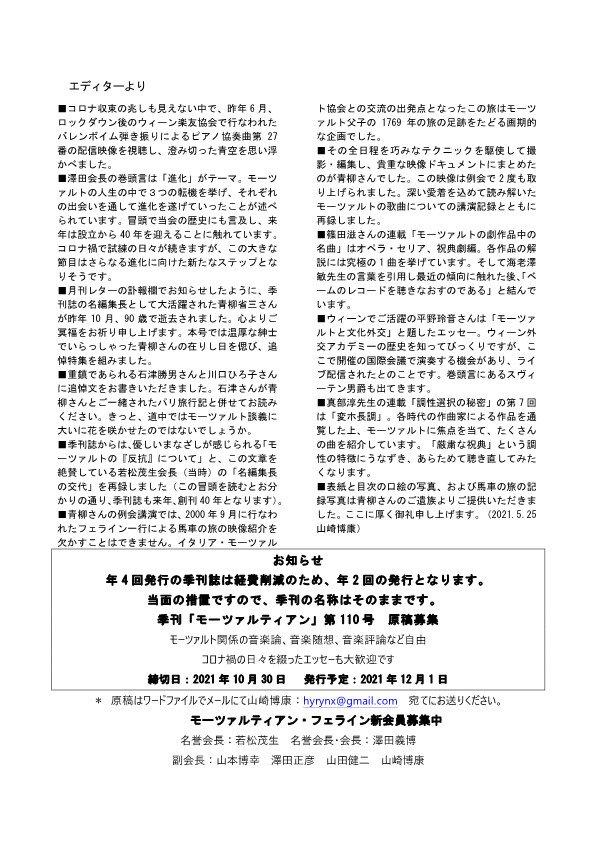 21年5月22日④第109号エディターより-page1.jpeg