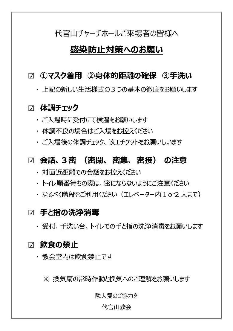 5、感染防止対策へのお願い 来会者(教会にあり).jpg